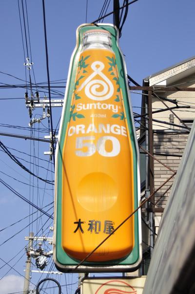 サントリーオレンジ50