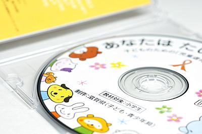 子どものための「児童虐待防止」教材/指導書 小学生用