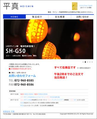 平真 ホームページ